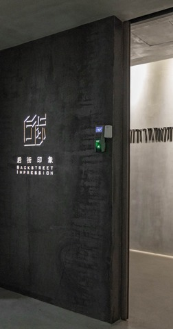 后街印象 上海办公室装修设计